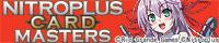 「Nitroplus CARDMASTERS」公式サイト