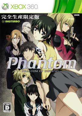 【ジャケット画像】『Phantom PHANTOM OF INFERNO』