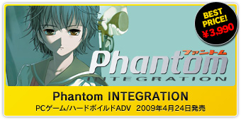 『Phantom INTEGRATION Nitro The Best! Vol.1』PCゲーム/ハードボイルドADV  2009年4月24日発売