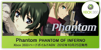 『Phantom PHANTOM OF INFERNO』Xbox 360/2012年10月25日(木)発売