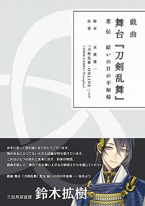 touken-book_hiden.jpg