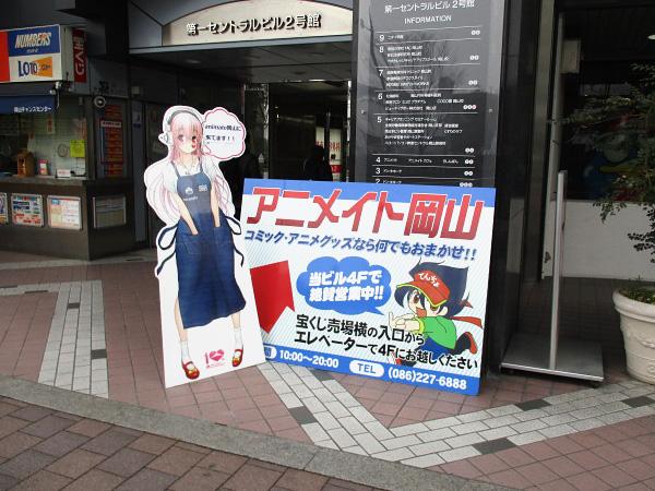 08_okayama_1.jpg