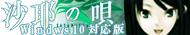 banner_saya_10.jpg
