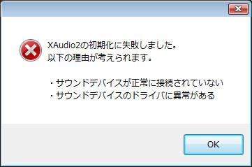 http://www.nitroplus.co.jp/support/images/XAudio2_error.jpg