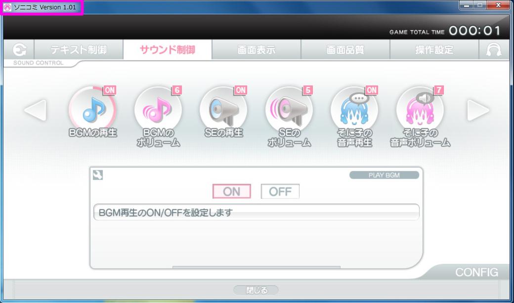 http://www.nitroplus.co.jp/support/images/sonicomi_ver02.jpg